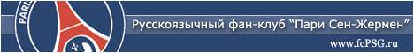 Русскоязычный фан-клуб Пари Сен-Жермен